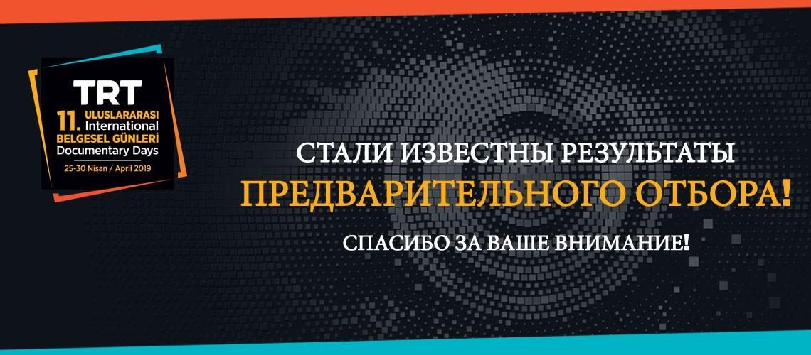 11--mejdunarodni-konkurs-dokumentalni-filmo-t